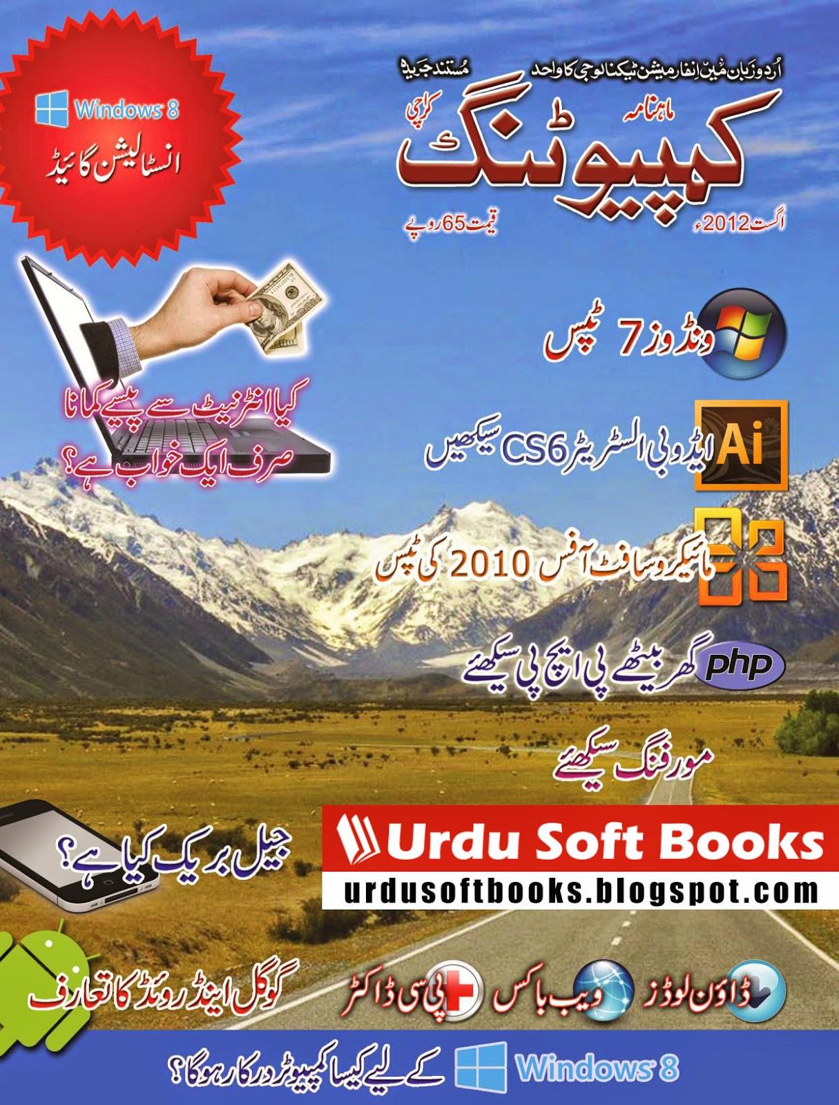 Computing Magazine August 2012