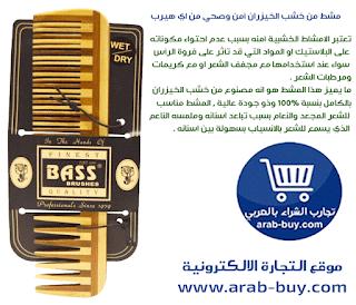 مشط من خشب الخيزران آمن وصحي من اي هيرب iherb