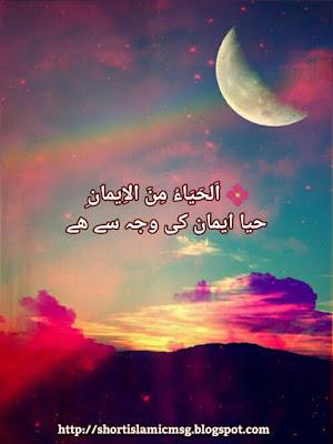 hadees urdu  (4)