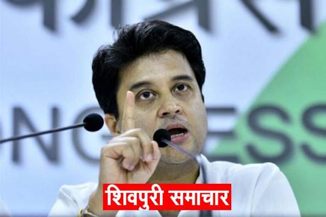 सिंधिया के खिलाफ बोलने वाले कांग्रेस नेता के विरोध में उतरे मंत्री और विधायक, कार्यवाही करने की मांग | SHIVPURI NEWS