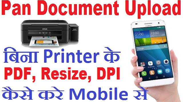 pan document upload full process Whith Mobile 2018 | मोबाइल से पेन डॉक्यूमेंट कैसे अपलोड करें
