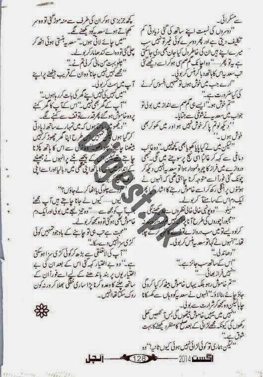 Free Urdu Digests: Pehli si mohabbat by Nighat Abdullah