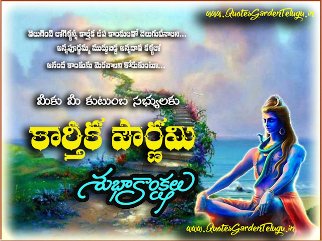 Beautiful Heart Touching Quotes Wallpapers Karthika Pournami Telugu Greetings With Lord Shiva Images
