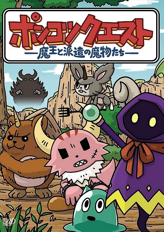 Ponkotsu Quest: Maou to Haken no Mamono-tachi