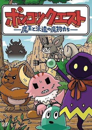 تقرير اونا Ponkotsu Quest (مهمة بون كوتسو)