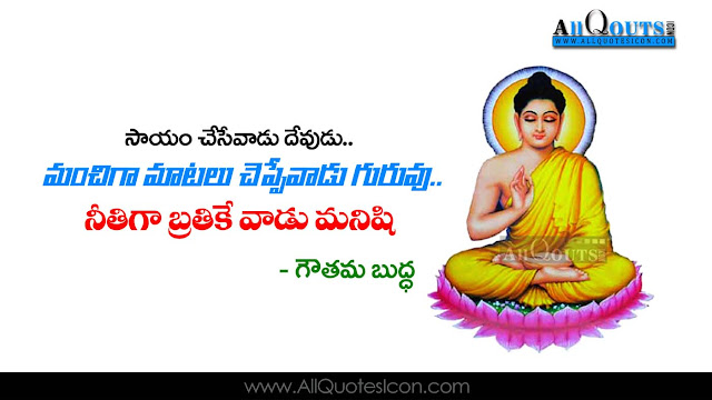 Gautama-Buddha-Telugu-quotes-images-inspiration-life-Quotes-Whatsapp-pictures-motivation-thoughts-Facebook-sayings-free