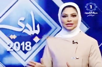 إيقاف مذيعة كويتية غازلت زميلها على الهواء