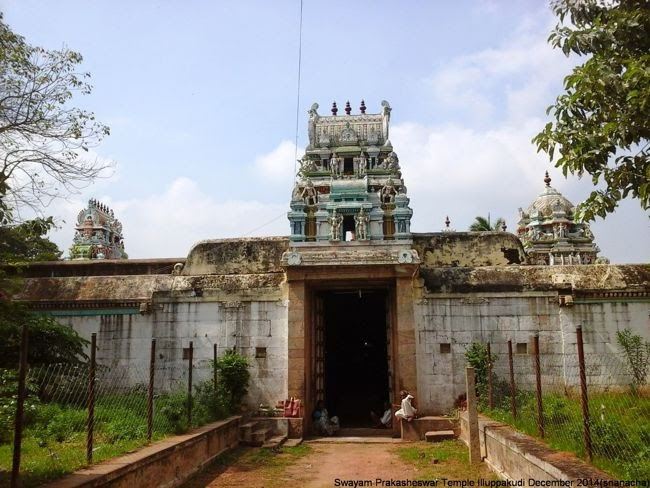 Sri Thaanthondri Eswarar Temple Inner Entrance