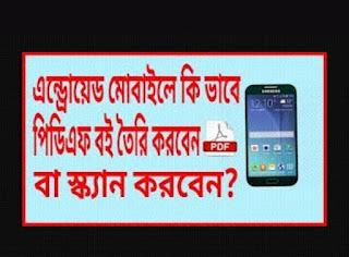 মোবাইল দিয়ে কিভাবে পিডিএফ ফাইল বানাবো?,new bangla tricks