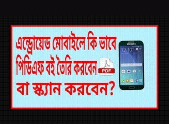 মোবাইল দিয়ে কিভাবে পিডিএফ ফাইল তৈরি করব? How to create a PDF file with mobile? by new bangla tricks