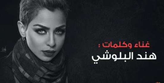 تحميل أغنية ما في حب من مسرحية سالي إهداء للوطن العربي