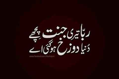 sad urdu poetry and shayari images 4