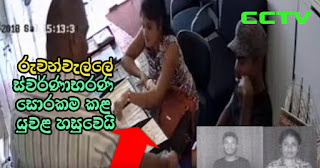 Couple who robbed jewellery in Ruwanwella ...  nabbed -- CCTV evidence