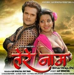bhojpuri movie poster of Tere Naam