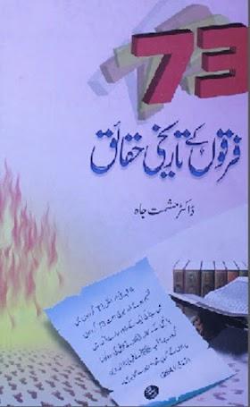 73 Firqon Ke Tareekhi Haqaiq By Dr Hashmat Jah PDF Free Download