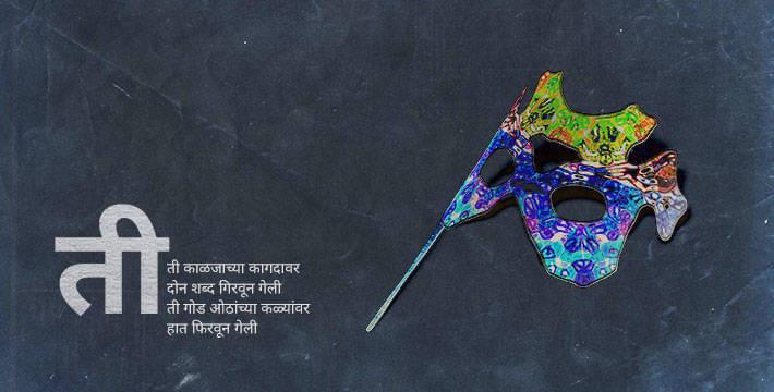 ती - मराठी कविता | Tee - Marathi Kavita