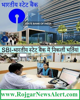 SBI Job Recruitment 2017