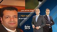 برنامج ساعة من مصر حلقة السبت 8-7-2017