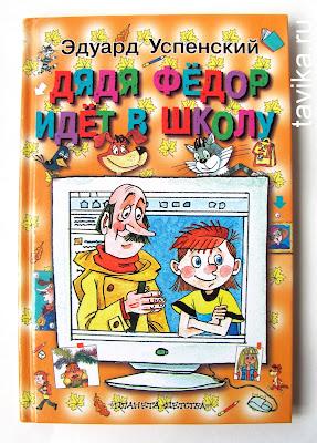 Читать э.успенский дядя федор пес и кот