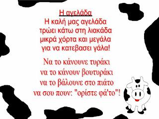 Παιδικές Πινελιές!!!  Τραγούδι - Η καλη μας αγελάδα 41a45debf02
