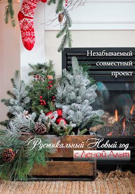 """СП """"Рустикальный Новый год"""""""