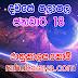 රාහු කාලය | ලග්න පලාපල 2020 | Rahu Kalaya 2020 |2020-01-18