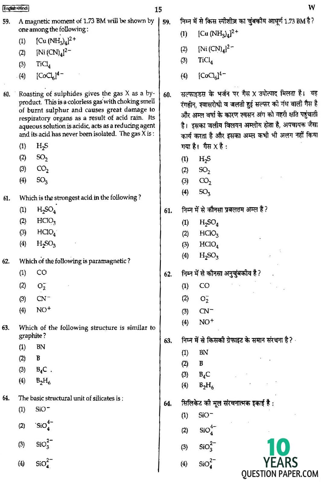 Aipmt 2012 Mains Question Paper With Solution Pdf