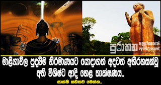 Ancient-Mysteries-of-the-World-Evidence-of-ancient-advanced-technology-of-Sinhalese-www.ancientmysteriesoftheworld.com