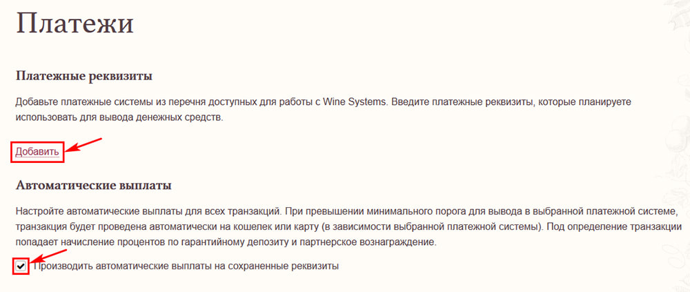 Вывод средств в Wine Systems 2