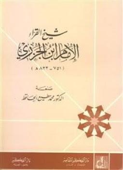 شيخ القراء الإمام ابن الجزري - محمد مطيع الحافظ