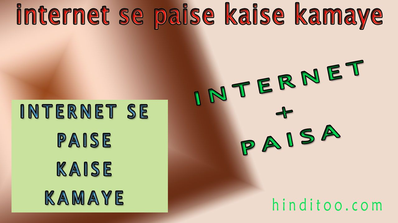 Internet se paise kaise kamaye online in hindi