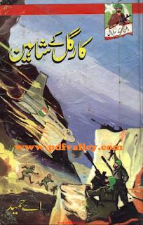 Kargil ke Shaheen