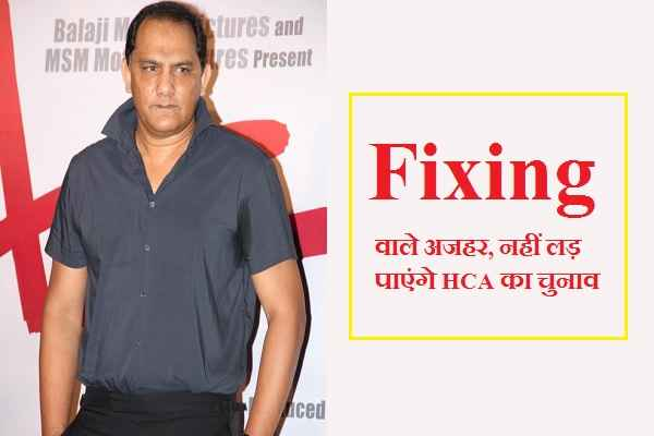 Azharuddin-nomination-cancelled-for-hca-president-election