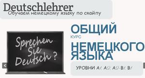 Deutschlehrer. немецкий по скайпу.