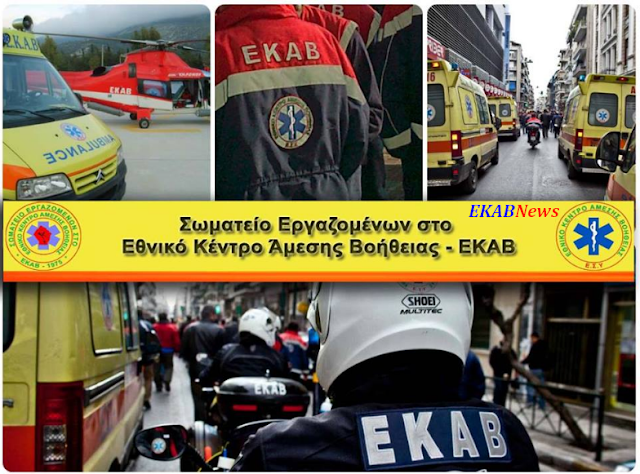 Εκλογές για ανάδειξη αιρετών εκπροσώπων στο Υπηρεσιακό Συμβούλιο του ΕΚΑΒ