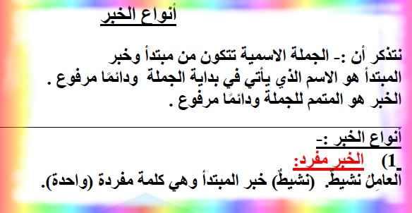 ورقة عمل درس أنواع الخبر لغة عربية للصف الخامس الفصل الأول  - موقع التعليم فى الإمارات