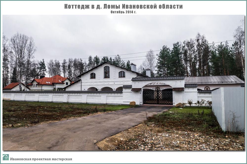Построенный жилой дом в пригороде г. Иваново - д. Ломы Ивановского р-на