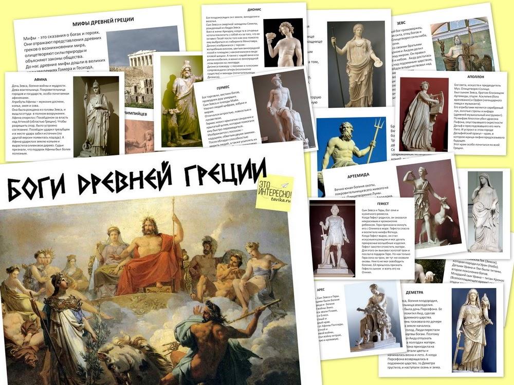prezentatsiya-tehnologii-drevney-gretsii-3-klass