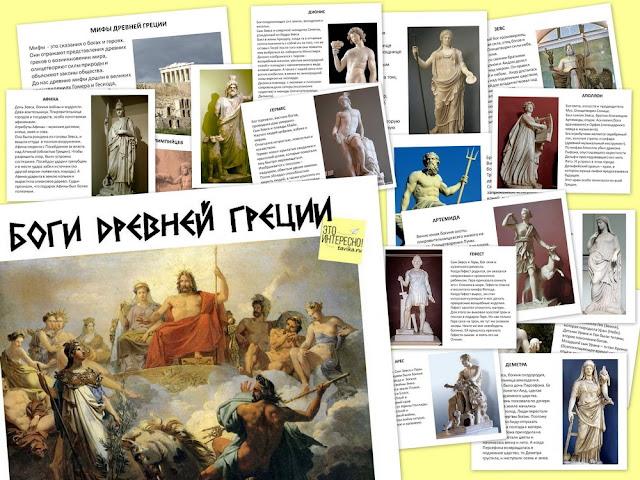 Боги Древней Греции. Компьютерная презентация для детей