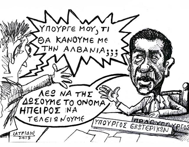 Ο Τσίπρας δίνει λύση στα προβλήματα με την Αλβανία