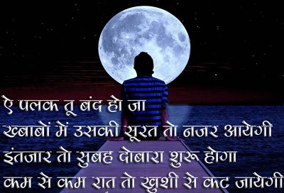 Intezaar Shayari in Hindi Fonts With Images
