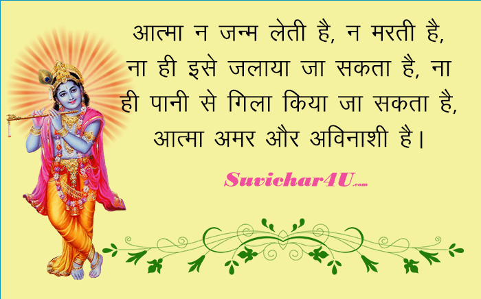 Suvichar For You Quotes सवचर इन हद Lord