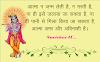 Lord Krishna Suvichar - श्री कृष्णा सर्वश्रेष्ठ सुविचार
