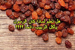 هل تعلم لماذا كان الرسول يأكل الزبيب دائماً ؟؟؟؟ المرجوا النشر على نطاق واسع