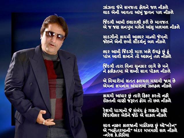 झांझवा जेने समजता होयने जळ नीकळे Gujarati Gazal By Naresh K. Dodia