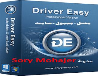 تحميل عملاق جلب التعريفات وتحديثها Driver Easy Pro-5-6 أخر أصدار نسخة