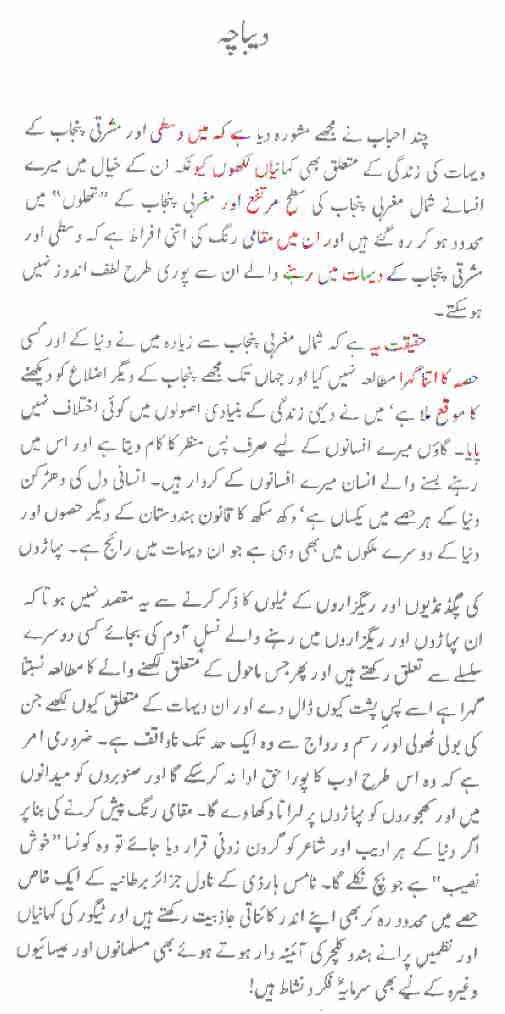 Short story Urdu