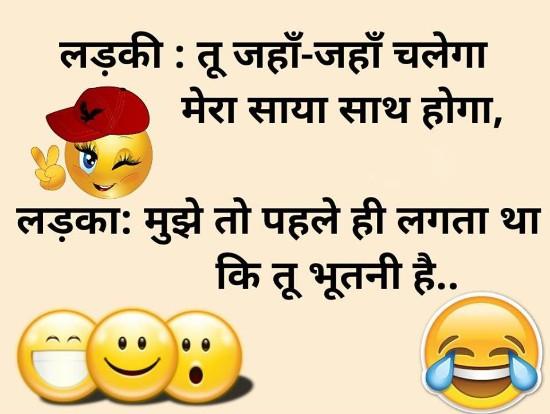Image of: Whatsapp Funny Gf Bf Images Jokes Hindi Gyani Babafunny Picturesfunny Videosjokeshindi Jokesquotes Whatsapp Funny Images 75 Jokes In Hindi Pics