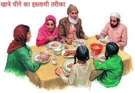खाने पीने का इस्लामी तरीका (Islamic Way of Eating Food)