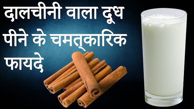 दालचीनी वाले दूध को पीने के फायदा